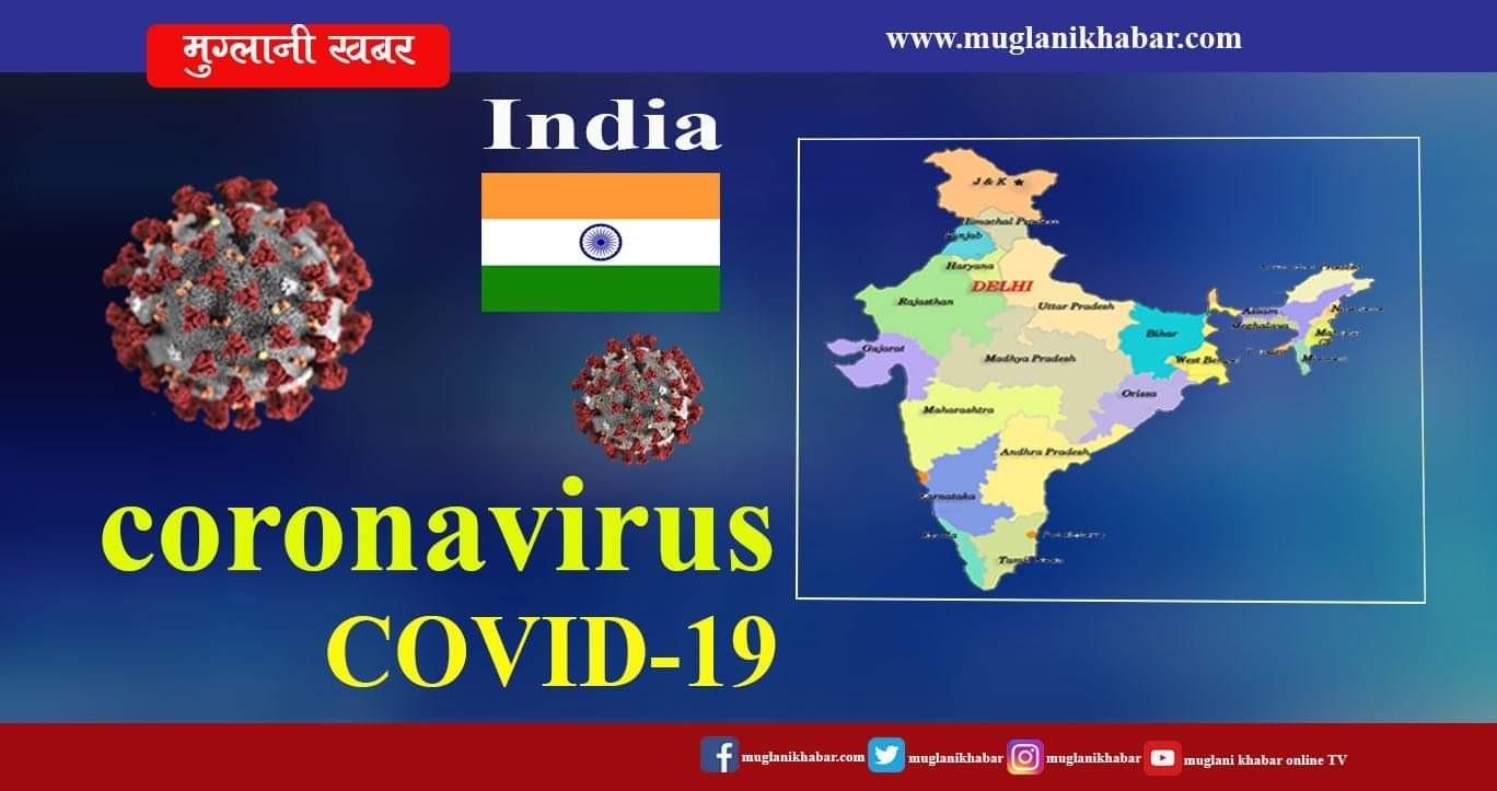 भारतमा एकैदिनमा ९२ हजार ६०५ सङ्क्रमित, कुल सङ्क्रमितको सङ्ख्या ५४ लाख भन्दा बढी