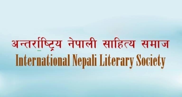 अन्तरराष्ट्रिय नेपाली समाजबाट रु एक लाखको पुरस्कार स्थापित